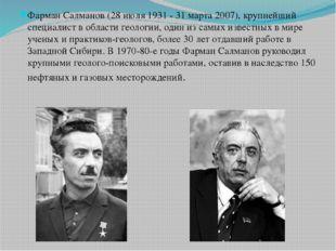 Фарман Салманов (28 июля 1931 - 31 марта 2007), крупнейший специалист в обла