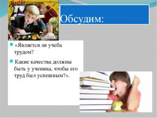 Обсудим: «Является ли учеба трудом? Какие качества должны быть у ученика, что