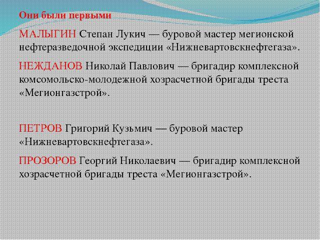 Они были первыми МАЛЫГИН Степан Лукич — буровой мастер мегионской нефтеразвед...