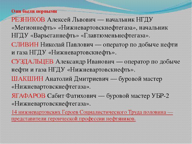 Они были первыми РЕЗНИКОВ Алексей Львович — начальник НГДУ «Мегионнефть» «Ни...