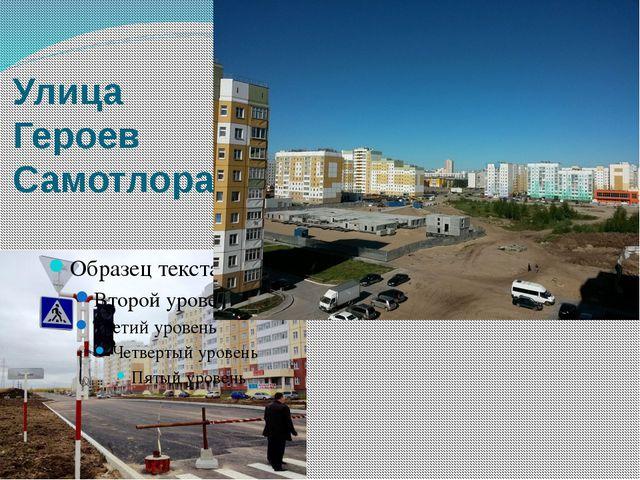 Улица Героев Самотлора