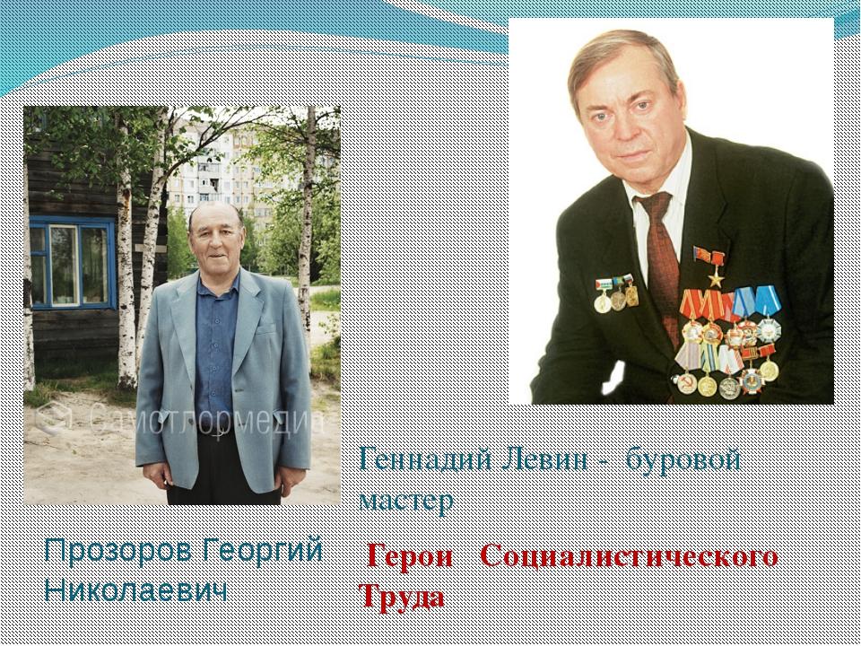 Прозоров Георгий Николаевич Геннадий Левин - буровой мастер Герои Социалисти...