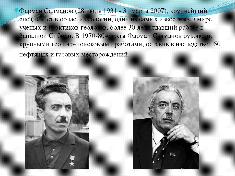 Фарман Салманов (28 июля 1931 - 31 марта 2007), крупнейший специалист в обла...
