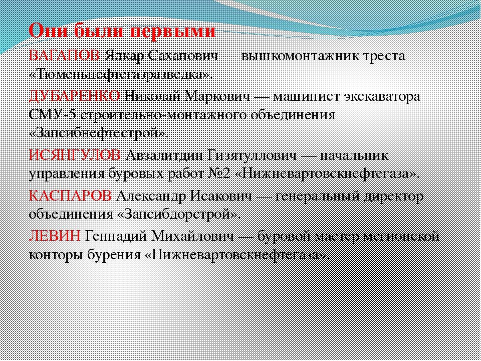 Они были первыми ВАГАПОВ Ядкар Сахапович — вышкомонтажник треста «Тюменьнефте...