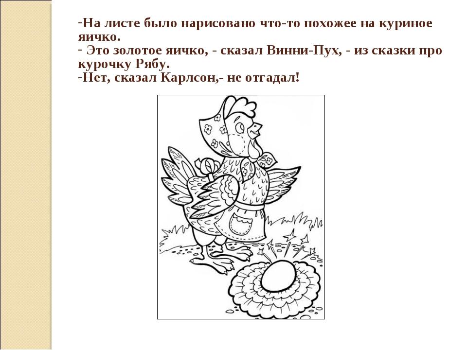 На листе было нарисовано что-то похожее на куриное яичко. Это золотое яичко,...