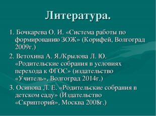 Литература. 1. Бочкарева О. И. «Система работы по формированию ЗОЖ» (Корифей,