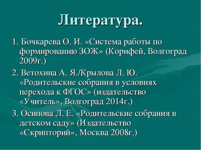 Литература. 1. Бочкарева О. И. «Система работы по формированию ЗОЖ» (Корифей,...