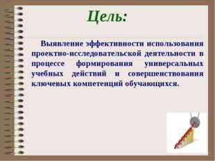 Цель: Выявление эффективности использования проектно-исследовательской деятел