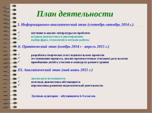 План деятельности I. Информационно-аналитический этап (сентябрь-октябрь 2014