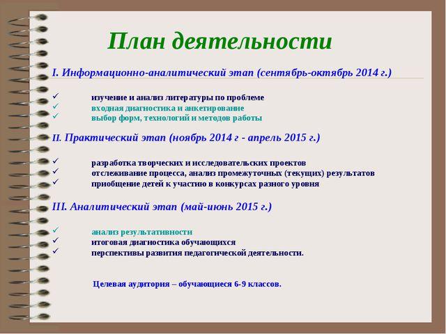 План деятельности I. Информационно-аналитический этап (сентябрь-октябрь 2014...