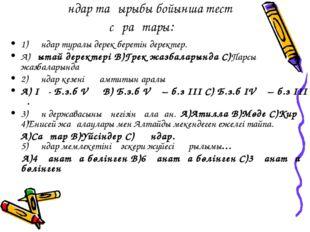 Ғұндар тақырыбы бойынша тест сұрақтары: 1)Ғұндар туралы дерек беретін деректе