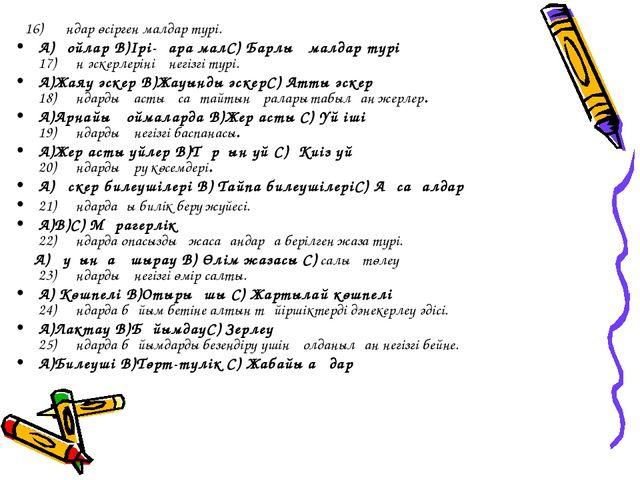 16) Ғұндар өсірген малдар түрі. А)Қойлар В)Ірі-қара малС) Барлық малдар түр...