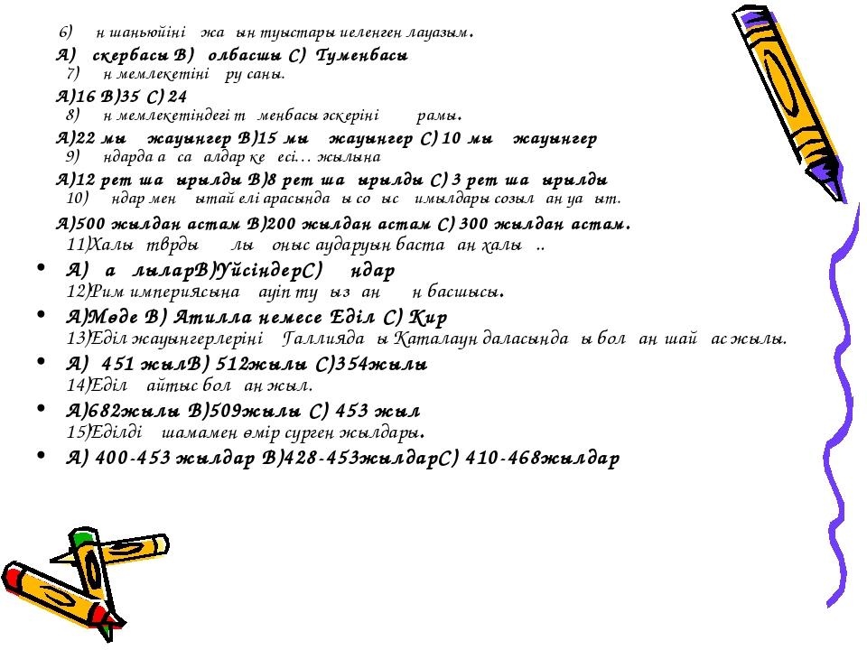 6)Ғұн шаньюйінің жақын туыстары иеленген лауазым. A)Әскербасы B)Қолбасшы C)...
