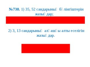 №738. 1) 35, 52 сандарының бөлінгіштерін жазыңдар; Жауабы: 35б:1,5,7,35; 52б: