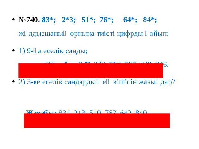 №740. 83*; 2*3; 51*; 76*; 64*; 84*; жұлдызшаның орнына тиісті цифрды қойып: 1...