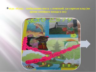 игра «Клад» - изображение места с отметкой, где спрятан клад (во время семейн