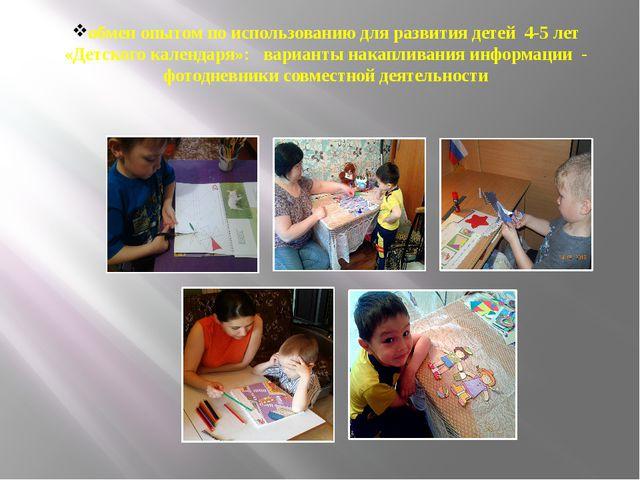 обмен опытом по использованию для развития детей 4-5 лет «Детского календаря»...