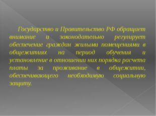 Государство и Правительство РФ обращает внимание и законодательно регулирует
