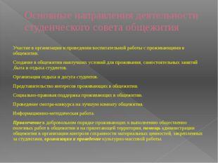 Основные направления деятельности студенческого совета общежития Участие в ор