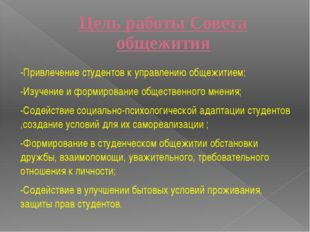 Цель работы Совета общежития -Привлечение студентов к управлению общежитием;