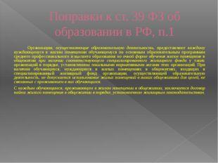 Поправки к ст. 39 ФЗ об образовании в РФ, п.1 Организации, осуществляющие обр
