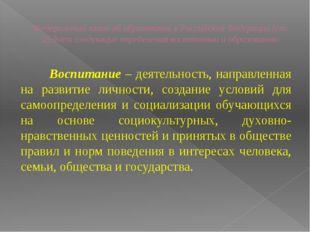 Федеральный закон об образовании в Российской Федерации (ст. 2) дает следующи