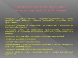 Основные направления организации воспитательной работы в общежитии -проведени