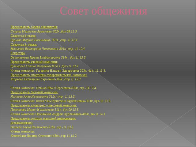 Совет общежития Председатель совета общежития: Скурту Марианна Ауреловна-302к...