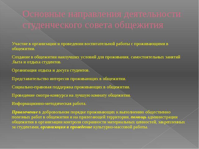 Основные направления деятельности студенческого совета общежития Участие в ор...