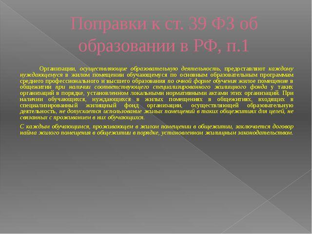 Поправки к ст. 39 ФЗ об образовании в РФ, п.1 Организации, осуществляющие обр...