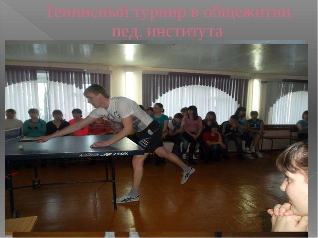 Теннисный турнир в общежитии пед. института