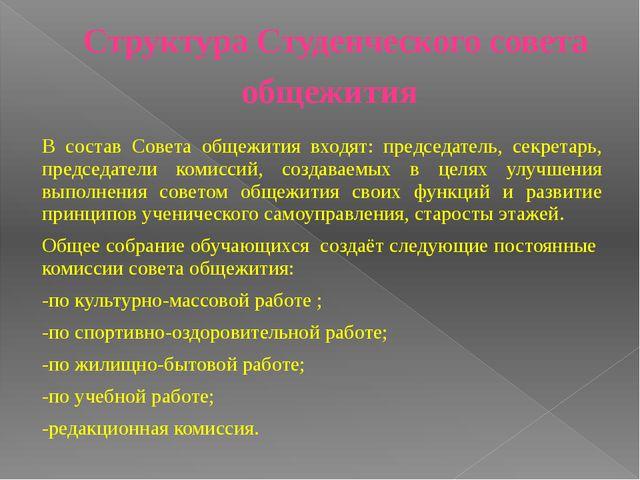 Структура Студенческого совета общежития В состав Совета общежития входят: пр...