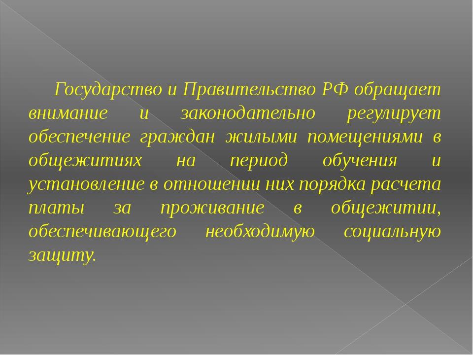 Государство и Правительство РФ обращает внимание и законодательно регулирует...