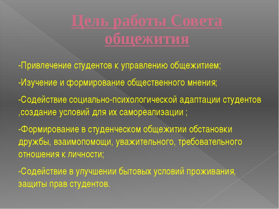 Цель работы Совета общежития -Привлечение студентов к управлению общежитием;...