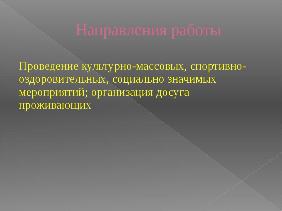 Направления работы Проведение культурно-массовых, спортивно-оздоровительных,...