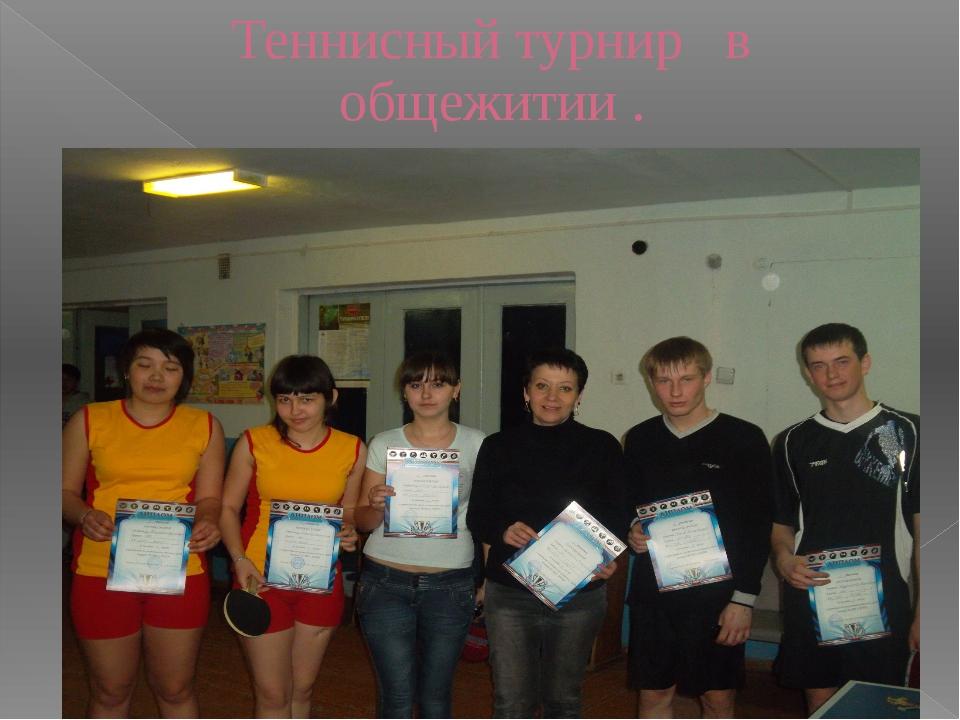 Теннисный турнир в общежитии .