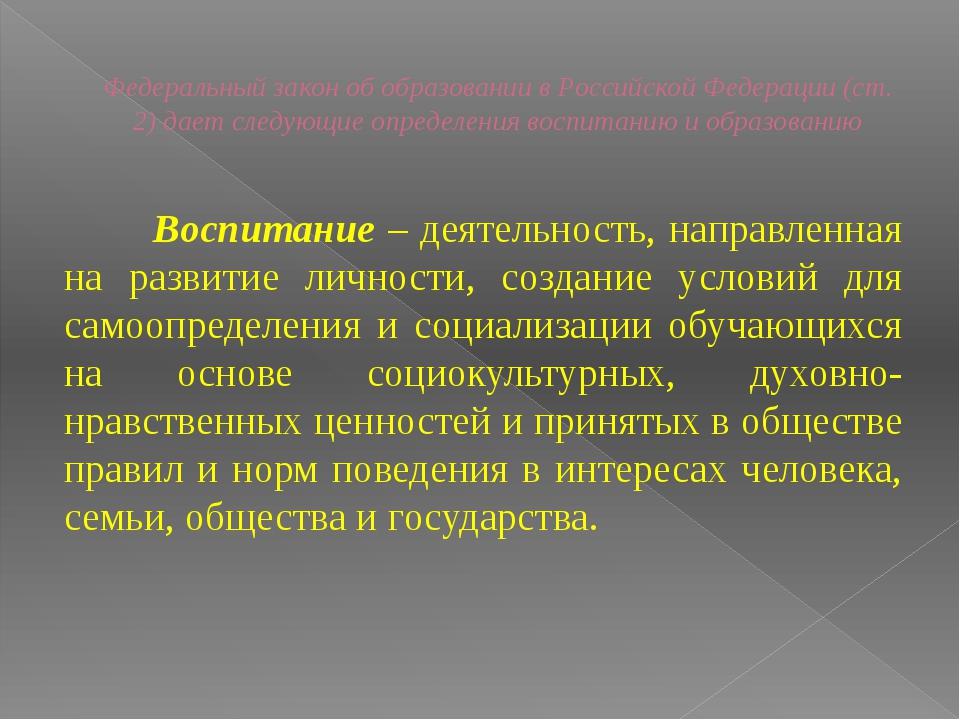 Федеральный закон об образовании в Российской Федерации (ст. 2) дает следующи...