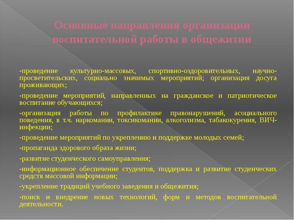 Основные направления организации воспитательной работы в общежитии -проведени...