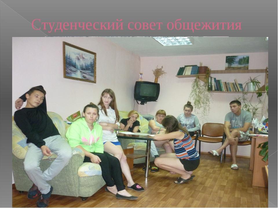 Студенческий совет общежития