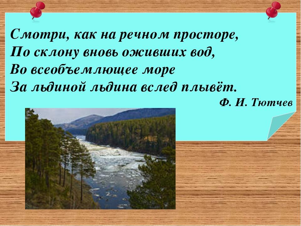 Смотри, как на речном просторе, По склону вновь оживших вод, Во всеобъемлюще...