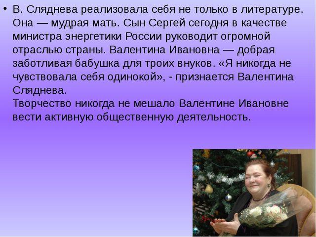 В. Сляднева реализовала себя не только в литературе. Она — мудрая мать. Сын С...