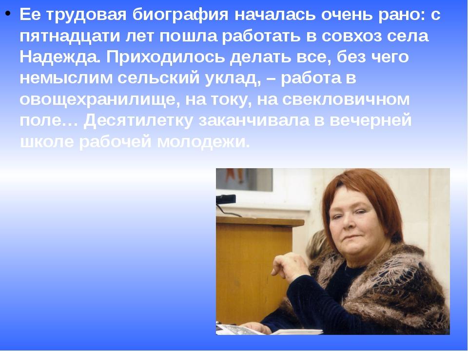 Ее трудовая биография началась очень рано: с пятнадцати лет пошла работать в...