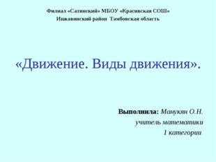Филиал «Сатинский» МБОУ «Красивская СОШ» Инжавинский район Тамбовская область