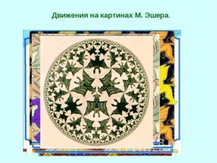 Движения на картинах М. Эшера.