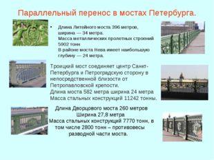 Параллельный перенос в мостах Петербурга. Длина Литейного моста 396 метров, ш