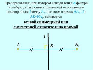 А1 А l Преобразование, при котором каждая точка А фигуры преобразуется в симм