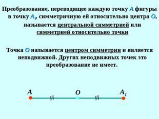 Преобразование, переводящее каждую точку А фигуры в точку А1, симметричную ей