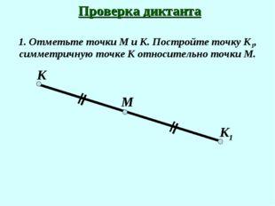1. Отметьте точки М и К. Постройте точку К1, симметричную точке К относительн