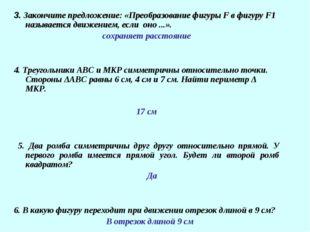3. Закончите предложение: «Преобразование фигуры F в фигуру F1 называется дви