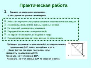 Практическая работа 1. Задание на разрезание ножницами. а).Инструктаж по рабо